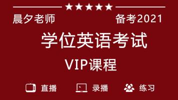2021成人学位英语VIP课程 晨夕-自考、网教、成教