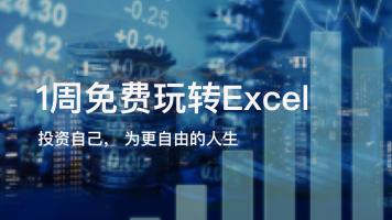 【王佩丰】商业数据分析:Excel基础
