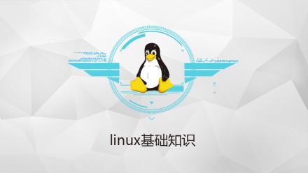 云图智联大数据教程——linux基础(上)L01