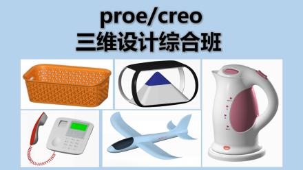 proe/creo三维设计综合班