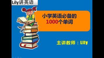 小学英语必备的1000个单词(小学生必学!!!!!!)