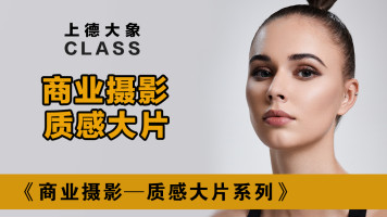 【上德大象CLASS】商业摄影质感大片系列【已完结】