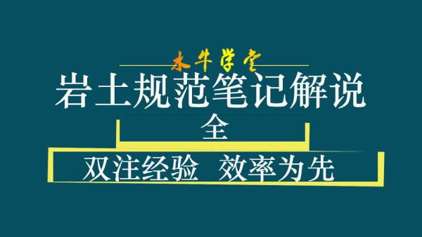 岩土规范课程,水牛笔记解说视频(30本)【水牛学堂】