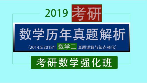 2019版考研数学二强化班(数二历年真题解析)