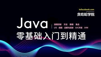 贪吃蛇学院-Java零基础入门(java零基础到百万)