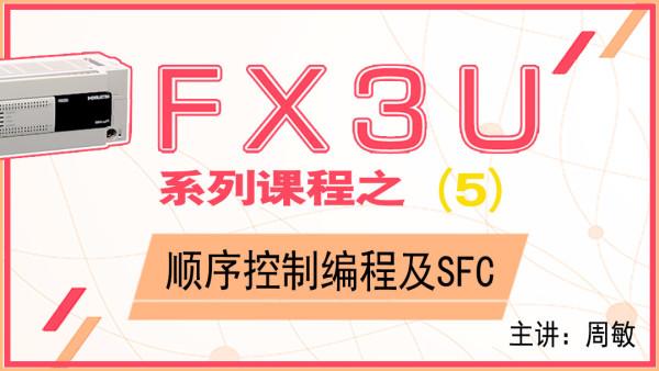 三菱PLC-FX3U顺序控制编程及SFC