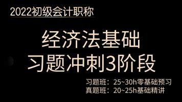 2022-初级经济法基础/第三阶段/六六老师