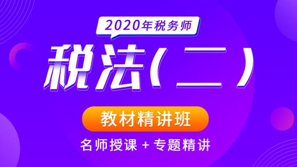2020税务师|注册税务师《税法二》精讲班