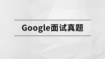 Google面试真题【马士兵教育】