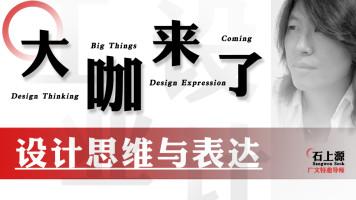 【大咖来了系列】设计思维与设计表达