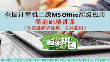 计算机二级MS Office高级应用零基础精讲课(含真题视频详析)
