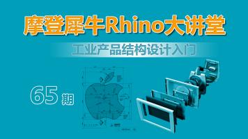 摩登犀牛Rhino第65讲-工业产品结构设计入门