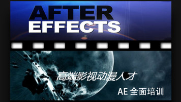 AE教程After Effects CS6零基础入门影视后期特效制作视频教程