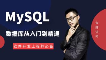 MySQL数据库特训班