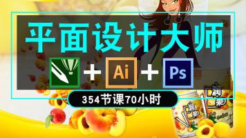 平面设计大师视频教程 ps/cdr/ai修图平面广告设计入门到精通教程