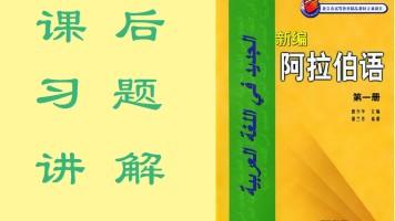 阿拉伯语课后习题答案及讲解——北外版第一册11—24课