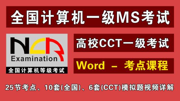 全国计算机一级MS考试 - WORD考点课程