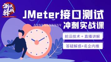 【测试驿栈】高级软件测试之接口自动化实战Jmeter冲刺班
