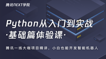 【NEXT学院】Python从入门到实战·基础篇【体验课】