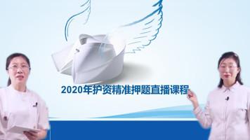 2020年护资精准押题直播课程