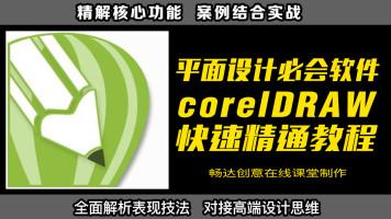 广告设计必会软件corelDRAW快速精通教程