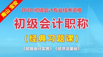 2020初级会计职称【南山、宝安】经典习题课