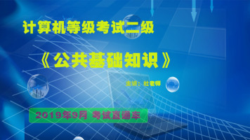 2019年3月全国计算机等级二级公共基础知识视频