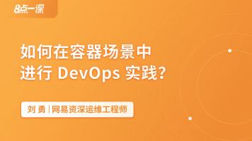 如何在容器场景中进行 DevOps 实践?