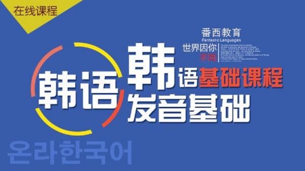 番西韩语发音标准课程