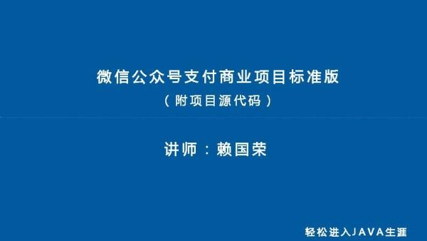 微信公众号支付商业项目标准版