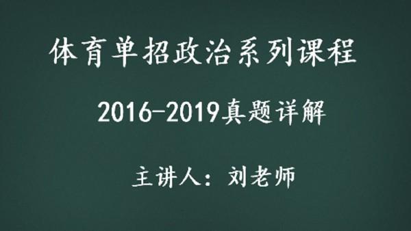 2016-2019年体育单招政治真题详解