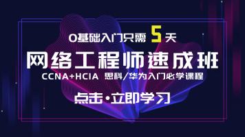 0基础入门网络工程师5天速成班CCNA/HCIA/思科认证/华为认证