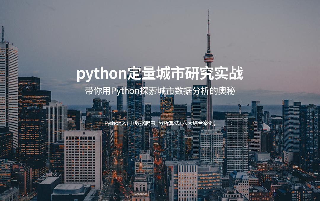 《Python定量城市研究实战》体验课