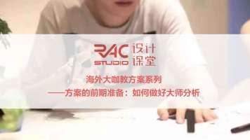 RAC设计课堂-建筑/景观留学作品集的前期准备-海外大咖教方案系列