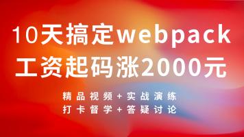 10天彻底搞定-webpack4.0
