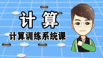 围棋计算提升系统课