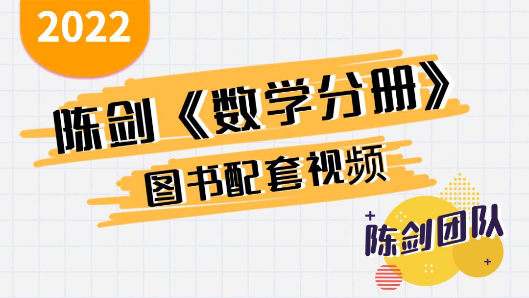 2022陈剑《数学分册》图书配套视频