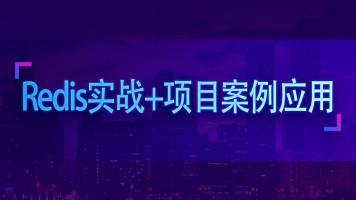 Spring+Redis企业级实战开发【比屋教育】