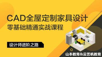 室内设计CAD家具设计全屋定制家具板式实木室内设计