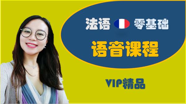 【梅丽莎法语】法语语音课程