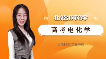 【心学时空】北京名师带你高效突破高考电化学专题