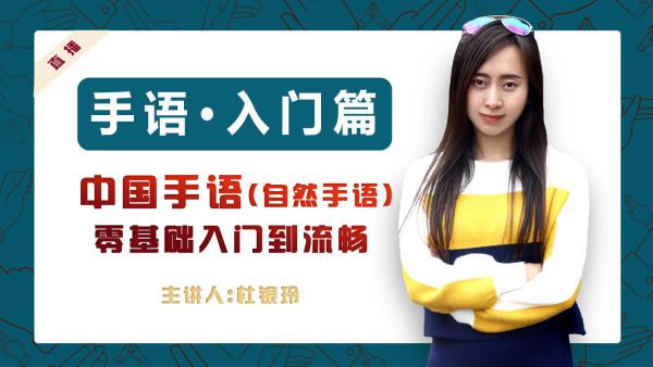 【J班】入门(24课) | 零基础中国手语(自然手语)系统学习