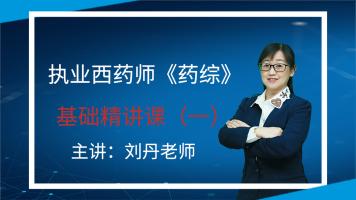 2020执业西药师《药综》基础精讲课(一)