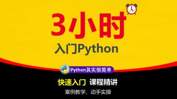 3小时入门Python