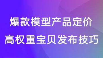 2020新版淘宝店铺宝贝定价技巧定价布局定价公式网店运营教学
