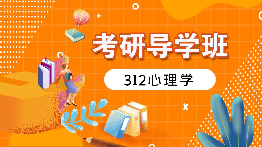 2022考研心理学导学班网络课程