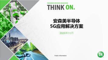 半导体5G基站方案