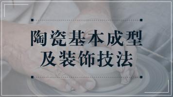 【手艺网】陶瓷基本成型及装饰技法