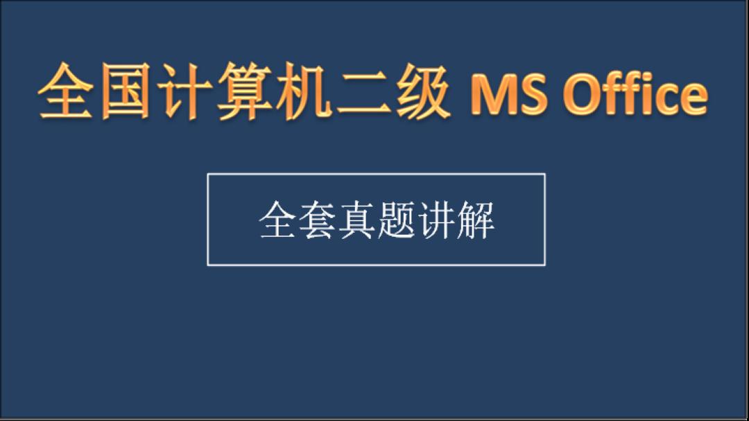 全国计算机二级MS Office真题讲解