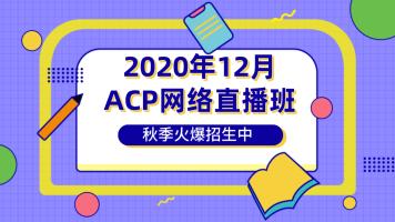 创新实干派2020年12月ACP认证网络直播班(包过班)